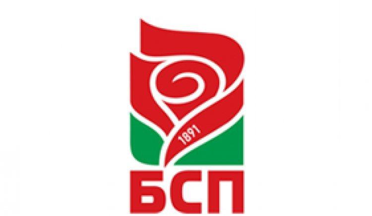 Общинската органицация на БСП в община Главиница проведе отчетно-изборна конференция
